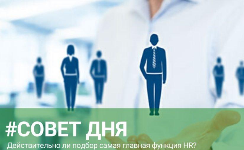 Действительно ли подбор самая главная функция HR?