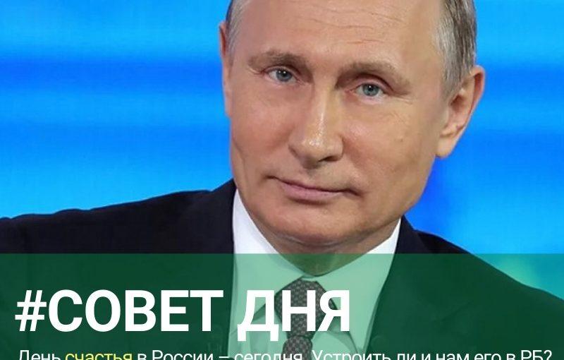 День счастья России — сегодня. Устроить ли и нам его в РБ?
