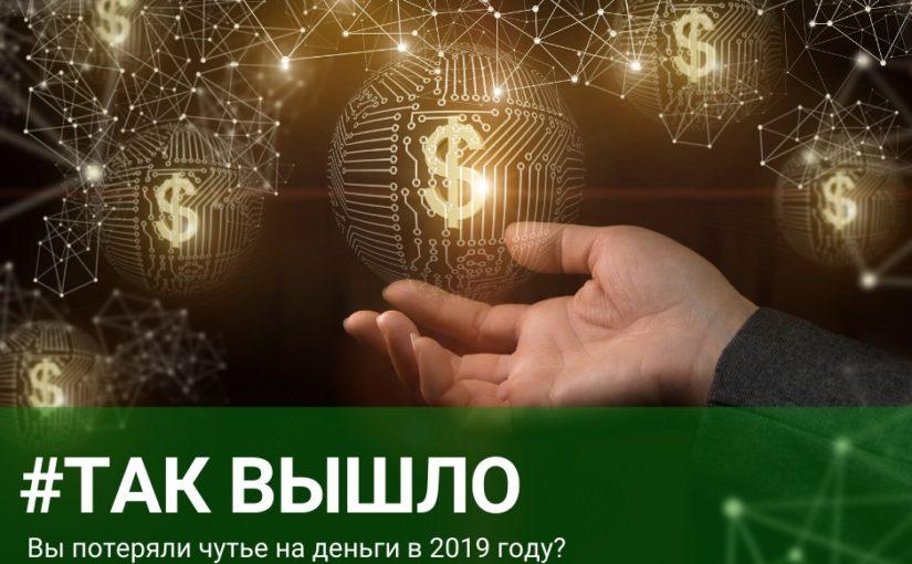Вы потеряли чутье на деньги в 2019 году?