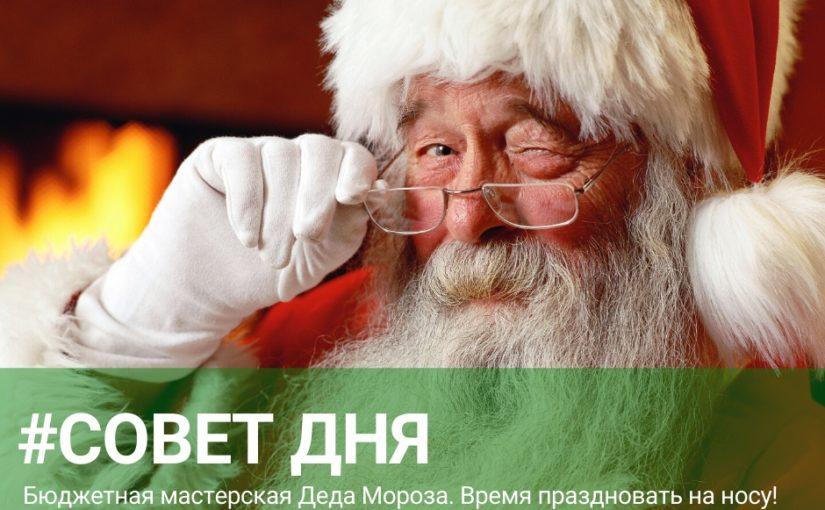 Бюджетная мастерская Деда Мороза. Время праздновать на носу!