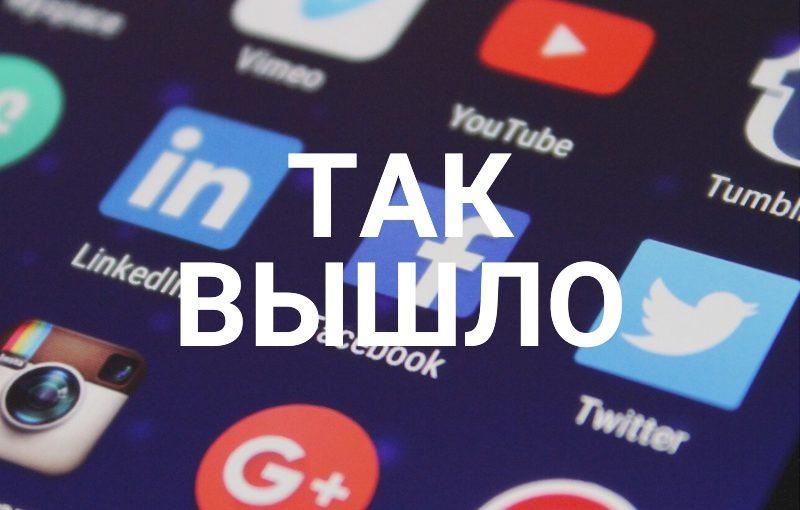 Про социальные сети и информацию в вашем профиле