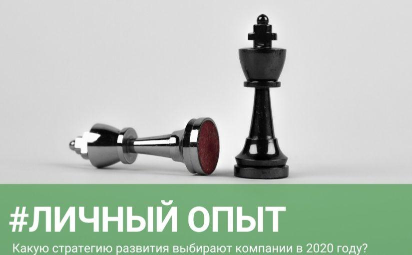 Какую стратегию развития выбирают компании в 2020 года?