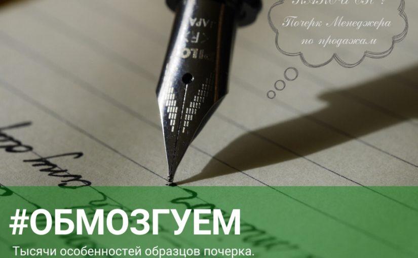 Тысячи особенностей образцов почерка.