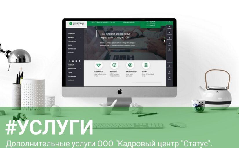 """Дополнительные услуги ООО """"Кадровый центр """"Статус""""."""