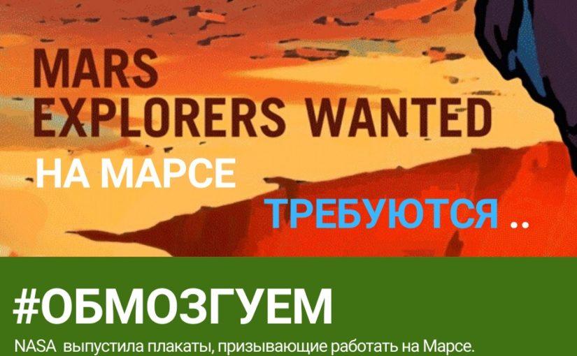 NASA выпустила плакаты, призывающие работать на Марсе